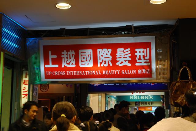 Taiwan trip 2007-12-14DSC_0113