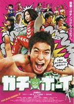Gachi poster